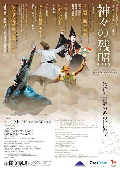 国立劇場 5月特別企画公演「言葉~ひびく~身体『神々の残照―伝統と創造のあわいに舞う―』」チラシ表