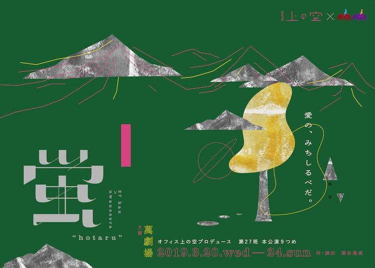 オフィス上の空プロデュース 第27班 本公演9つめ「蛍」チラシ表