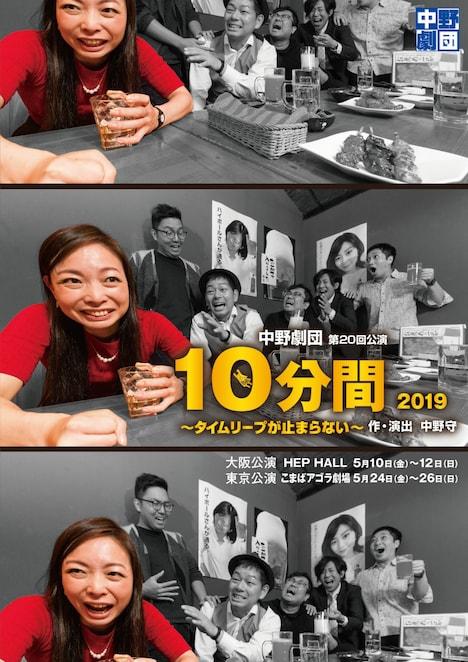 中野劇団 第20回公演「10分間 2019~タイムリープが止まらない~」チラシ表
