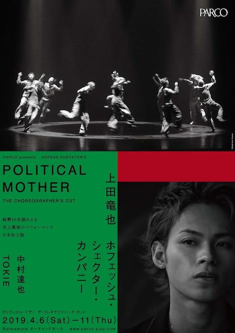 PARCO presents「ポリティカル・マザー ザ・コレオグラファーズ・カット」チラシビジュアル