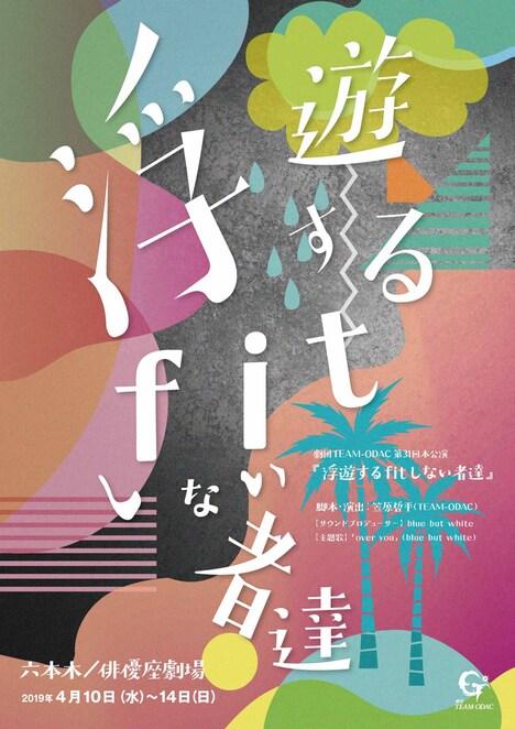 劇団TEAM-ODAC 第31回本公演「浮遊するfitしない者達」チラシ