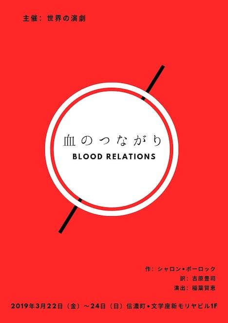 世界の演劇「血のつながり」チラシ表