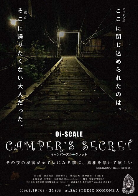 Oi-SCALE「キャンパーズシークレット」チラシ表