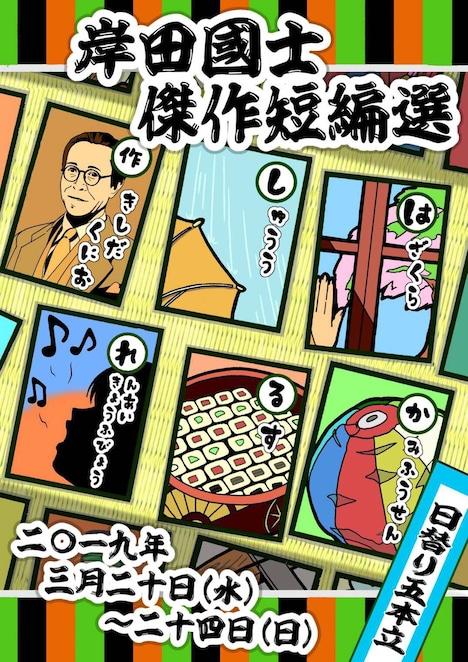 演劇集団アクト青山 テアスタ(春)「岸田國士短編選」チラシ表