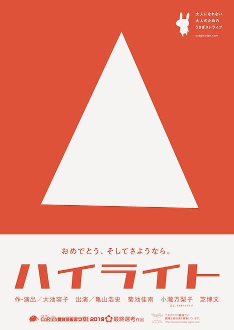 うさぎストライプ「大人になれない大人のためのうさぎストライプ『ハイライト』」チラシ表