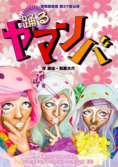 昭和芸能舎 第27回公演「踊るヤマンバ」チラシ表