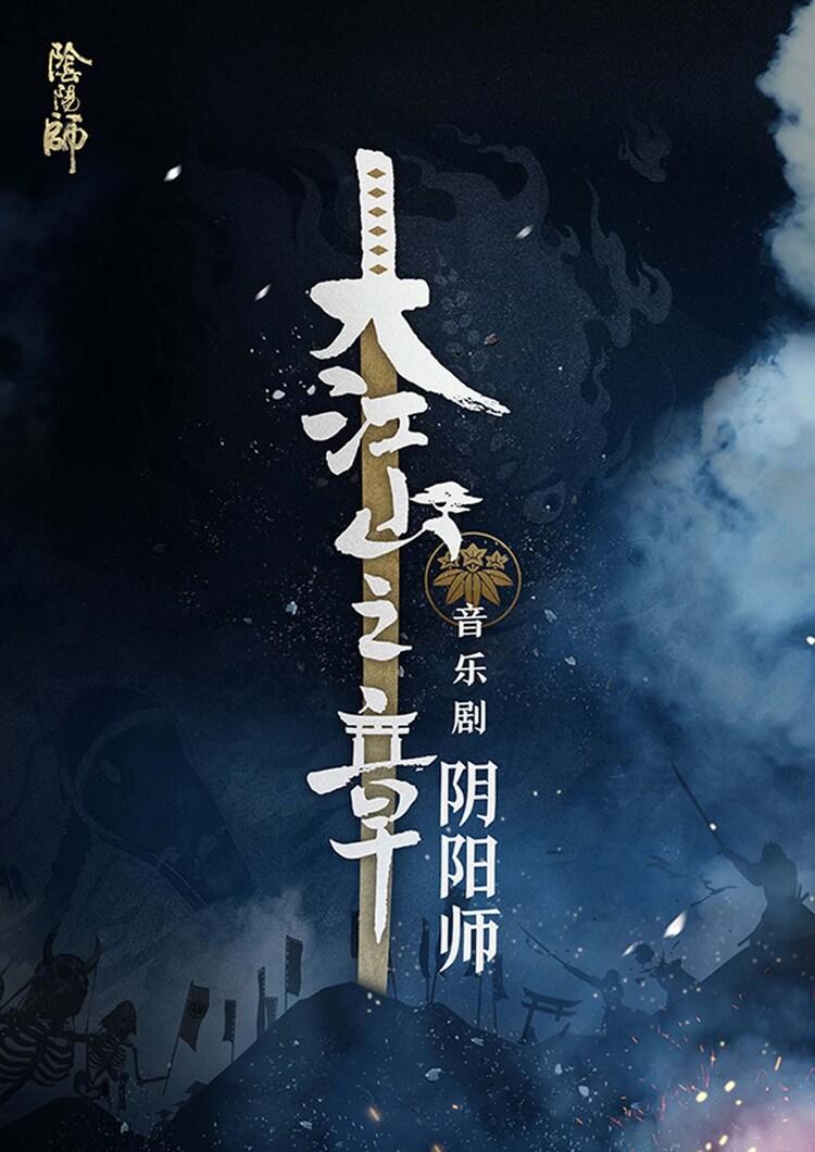 「ミュージカル『陰陽師』~大江山編~」ビジュアル