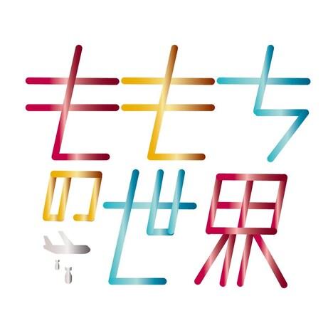 ももちの世界ロゴ