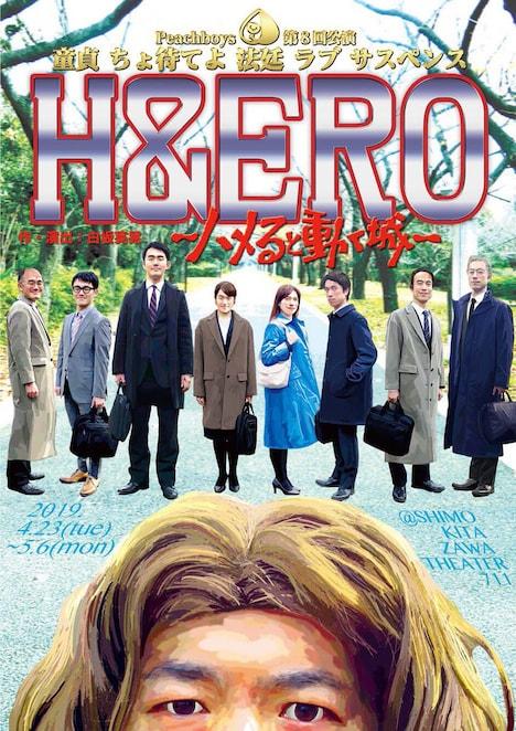 Peachboys 第8回公演「童貞ちょ待てよ法廷ラブサスペンス『H&ERO~ハメると動く城~』」チラシ表