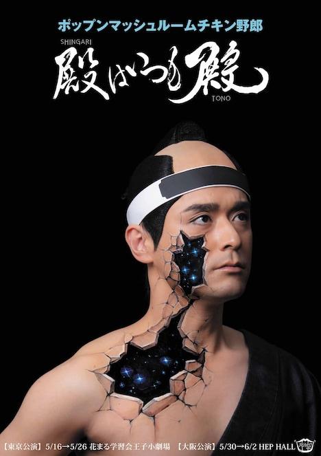 ポップンマッシュルームチキン野郎「東京・大阪二都市公演『殿はいつも殿』」チラシ表