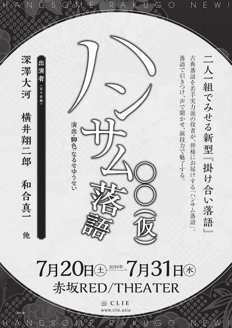 「『ハンサム落語』〇〇(仮)」チラシ