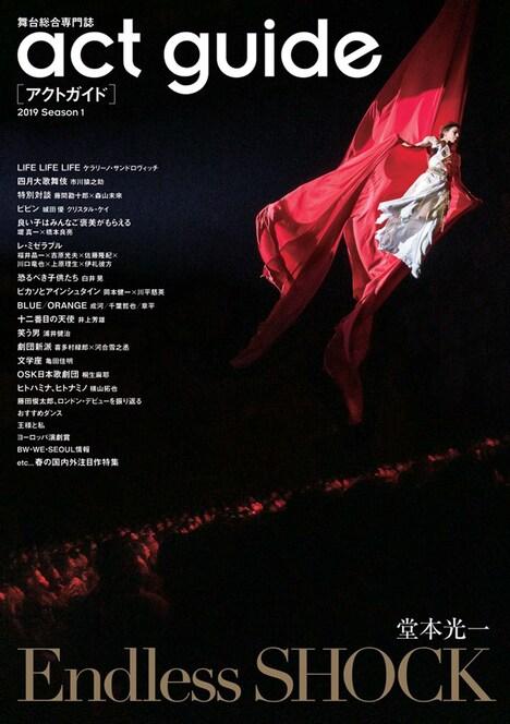 舞台総合専門誌「『act guide』2019 Season1」(東京ニュース通信社)