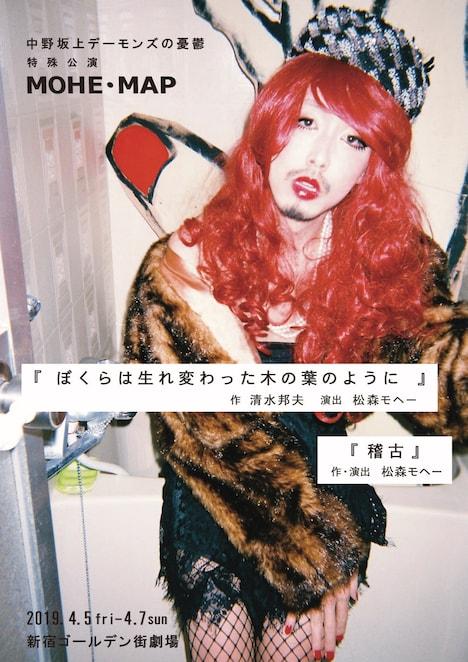 中野坂上デーモンズの憂鬱 特殊公演#1 MOHE・MAP「ぼくらは生れ変わった木の葉のように / 稽古」チラシ表