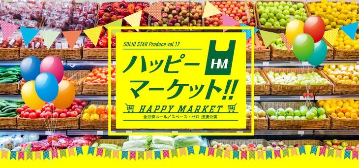 SOLID STARプロデュースvol.17「ハッピーマーケット!!」ビジュアル