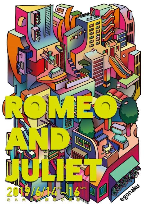 ブルーエゴナク「ROMEO AND JULIET」チラシ表