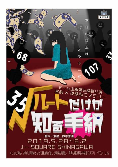 すゞひ企画 第6回目公演 演劇×体験型ミステリー「ルートだけが知る手紙」チラシ表