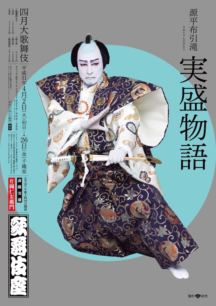 「実盛物語」特別ポスターより、片岡仁左衛門扮する斎藤実盛。