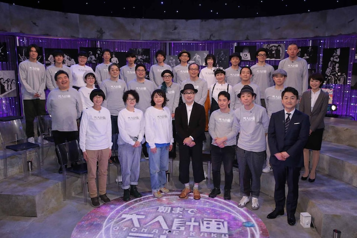 NHK BSプレミアム「朝まで『大人計画テレビ』~松尾スズキと25人の仲間たち~」より。(提供:NHK)