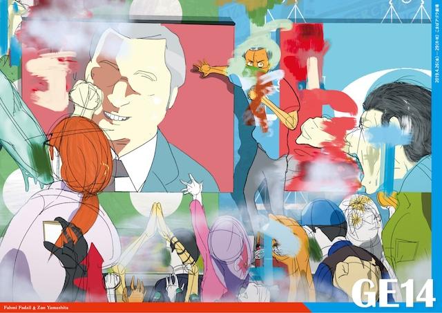 ファーミ・ファジール&山下残「GE14 マレーシア選挙」チラシ表