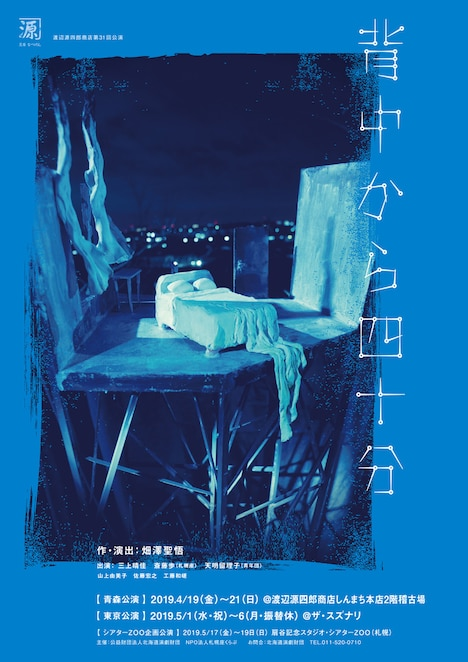 渡辺源四郎商店 第31回公演「背中から四十分」チラシ表