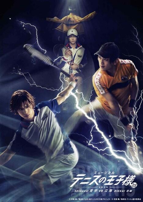 「ミュージカル『テニスの王子様』3rdシーズン 全国大会 青学(せいがく)vs立海 前編」キービジュアル
