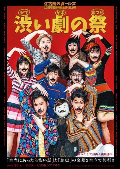 江古田のガールズ10周年記念特別公演・第2弾「渋い劇の祭『本当にあったら怖い話』『地獄』」ビジュアル