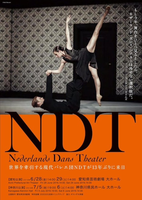 「ネザーランド・ダンス・シアター(NDT)」チラシ
