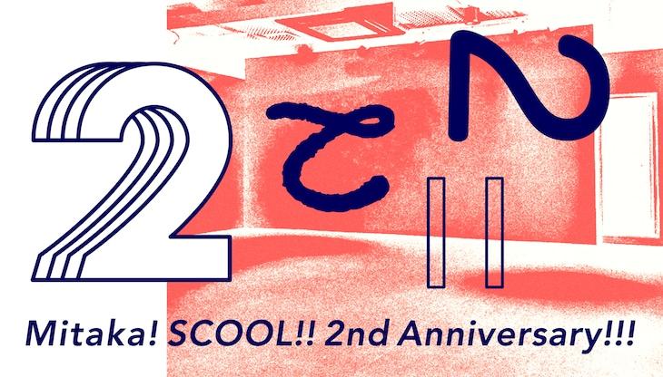 「Mitaka! SCOOL!! 2nd Anniversary!!!」ビジュアル