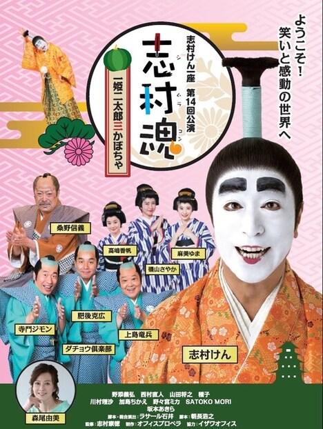 志村けん一座 第14回公演「志村魂『一姫二太郎三かぼちゃ』」チラシ