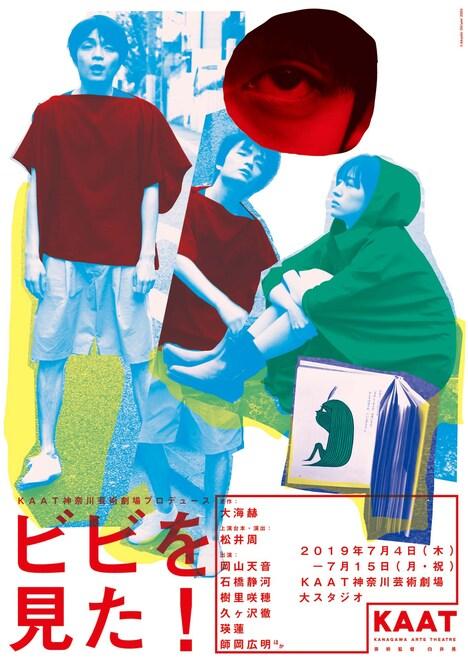 KAAT神奈川芸術劇場プロデュース「ビビを見た!」チラシ表