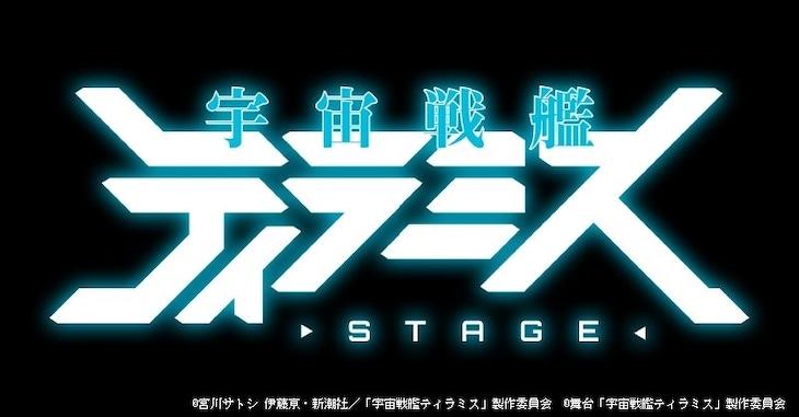舞台「宇宙戦艦ティラミス」ロゴ
