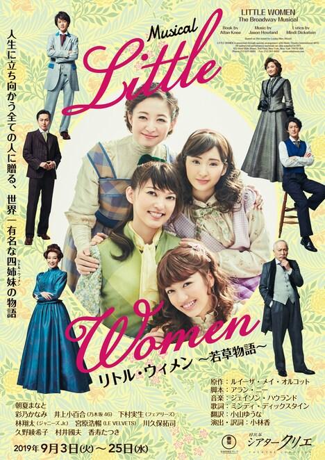 ミュージカル「LITTLE WOMEN -若草物語-」ビジュアル