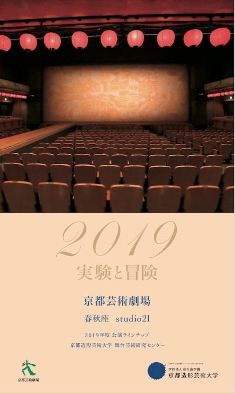 京都芸術劇場 春秋座 2019年度 公演ラインナップのビジュアル。