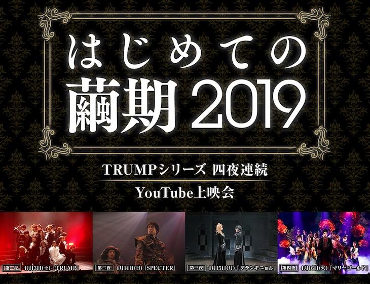 「『はじめての繭期2019』 TRUMPシリーズ 四夜連続YouTube上映会」ビジュアル