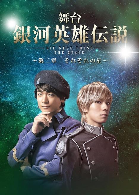 「舞台『銀河英雄伝説 Die Neue These』~第二章 それぞれの星~」メインビジュアル