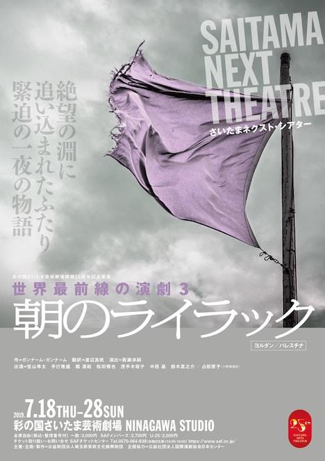 さいたまネクスト・シアター 世界最前線の演劇3「朝のライラック」チラシ表