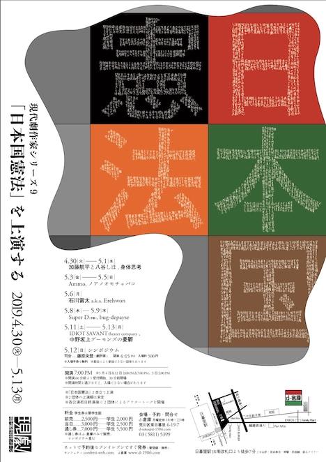 現代劇作家シリーズ第9弾「『日本国憲法』を上演する」チラシ表