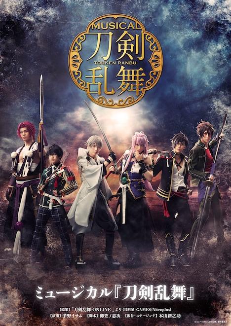 「ミュージカル『刀剣乱舞』2019年秋新作公演」メインビジュアル