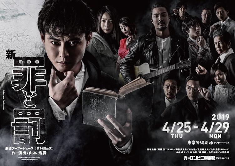 劇団PU-PU-JUICE「新・罪と罰」、湘南乃風・若旦那の生歌披露も ...
