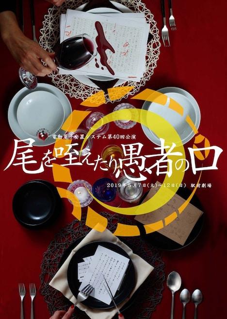 電動夏子安置システム 第40回公演「尾を咥えたり愚者の口」チラシ表