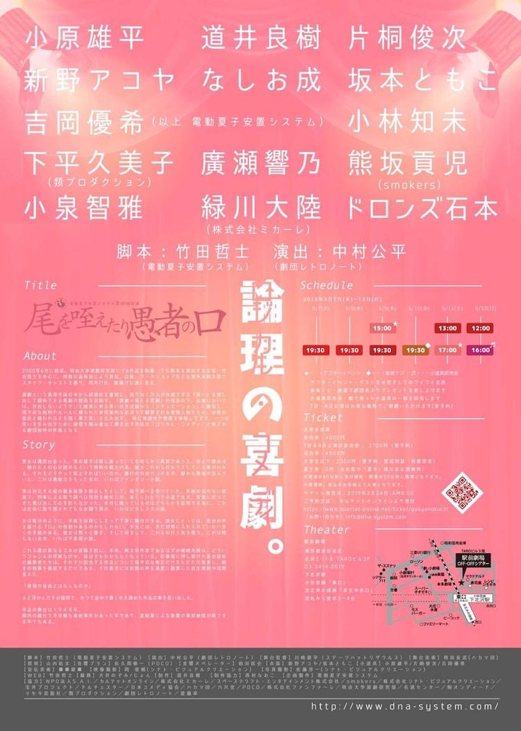 電動夏子安置システム 第40回公演「尾を咥えたり愚者の口」チラシ裏