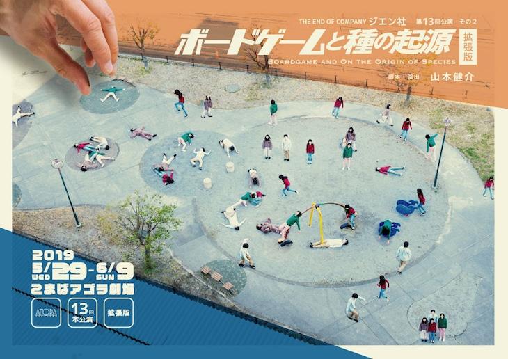The end of company ジエン社 第13回公演 その2「ボードゲームと種の起源・拡張版」チラシ表