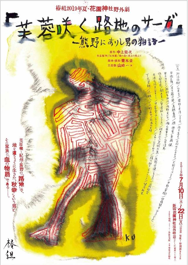 椿組「『芙蓉咲く路地のサーガ』 ~熊野にありし男の物語~」チラシ表