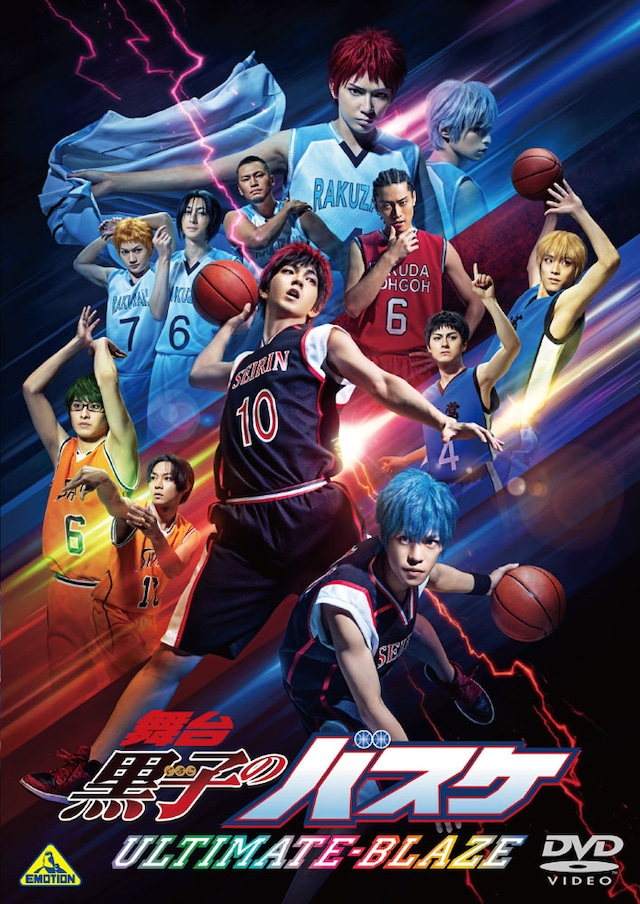 「舞台『黒子のバスケ』ULTIMATE-BLAZE」DVDのジャケット。