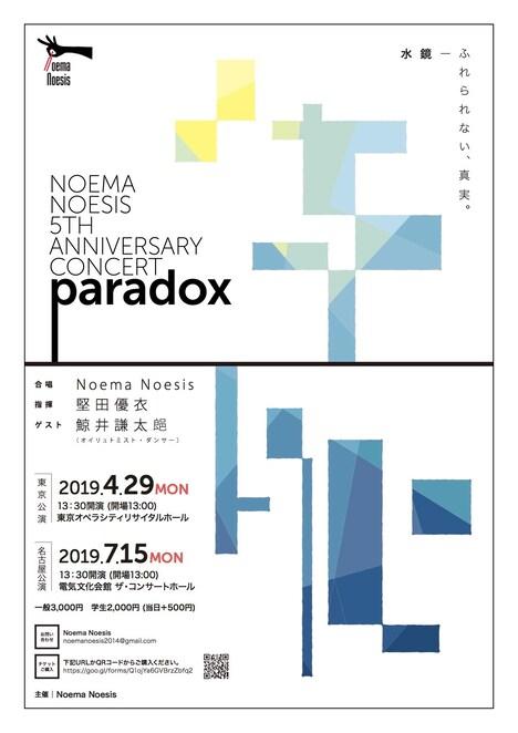 Noema Noesis 5TH ANNIVERSARY CONCERT「paradox」チラシ表