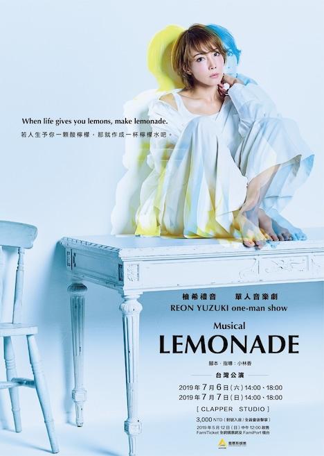「REON YUZUKI one-man show Musical『LEMONADE』」台湾公演ビジュアル