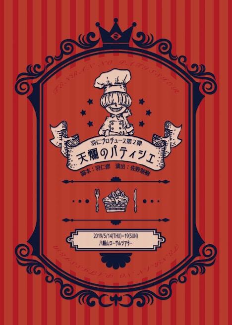 羽仁プロデュース 第2弾「天爛のパティシエ」チラシ表