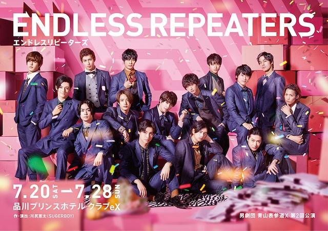 男劇団 青山表参道X 第2回公演「ENDLESS REPEATERS -エンドレスリピーターズ-」ビジュアル