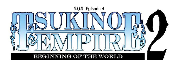 S.Q.S Episode 4「TSUKINO EMPIRE2 -Beginning of the World-」ロゴ