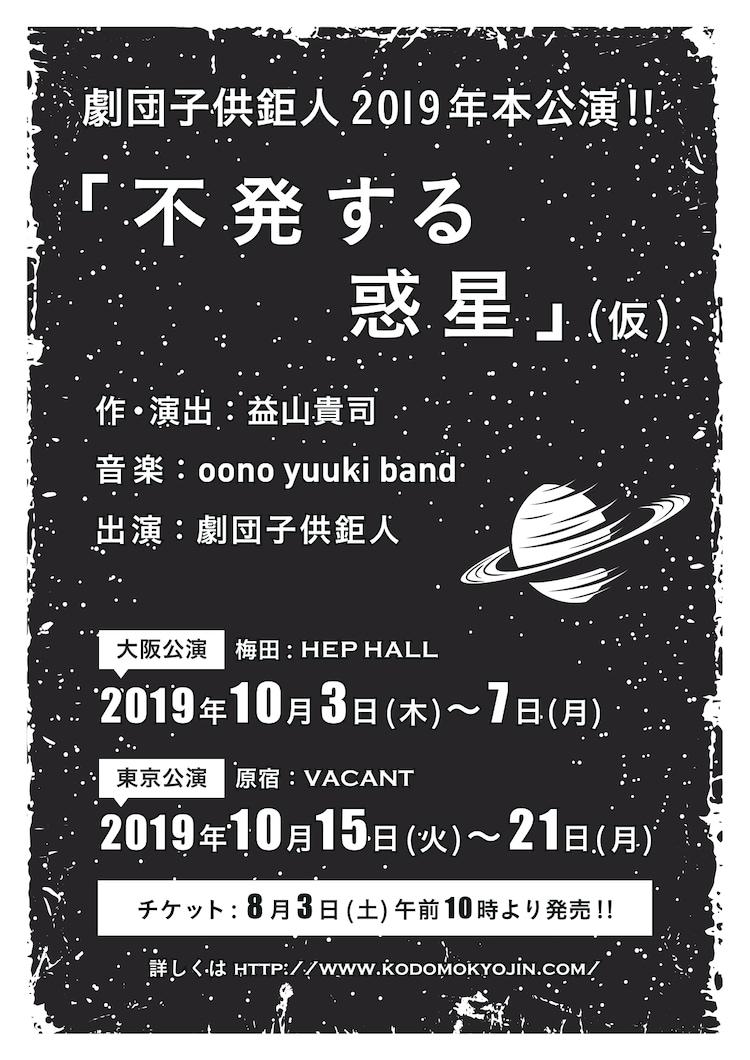 劇団子供鉅人本公演 ニューカウントvol.10 「不発する惑星(仮)」仮チラシ